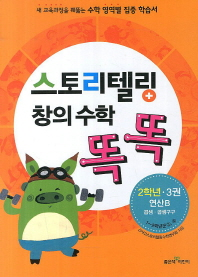 스토리텔링 창의 수학 똑똑 2학년 3권: 연산B