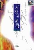 시장과 전장 _박경리 장편소설▼/나남출판[1-450006]