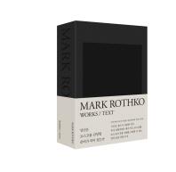 마크 로스코(Mark Rothko)(Works/Text) 세트