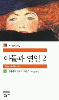 아들과 연인 2(세계문학전집 60)