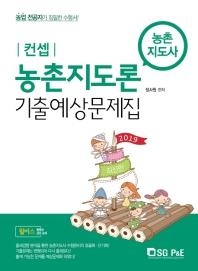 농촌지도론 기출  예상문제집(2019)(컨셉)