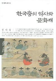 한국춤의 역사와 문화재(한국춤학술총서 11)