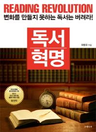 독서 혁명