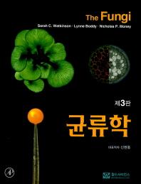 균류학(3판)