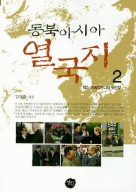 동북아시아 열국지. 2: 팍스 아메리카나의 뒤안길