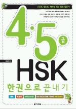 4,5급 HSK 한권으로 끝내기(MP3CD1장포함)