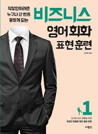 비즈니스 영어회화 표현훈련. 1
