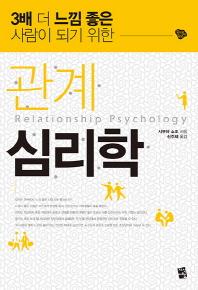 관계 심리학(지피지기 17)