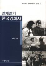 일제말기 한국영화사