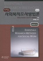사회복지조사방법론(에센스)(수정개정판 2판)