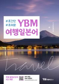 YBM 여행일본어(초간단 초쉬운)