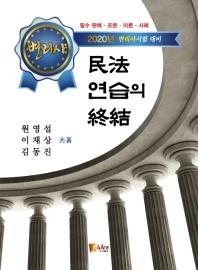 변리사 민법 연습의 종결(2020)