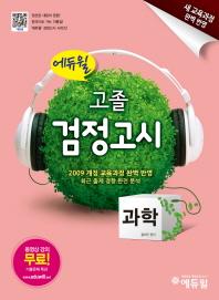과학 고졸검정고시(2015)(에듀윌)