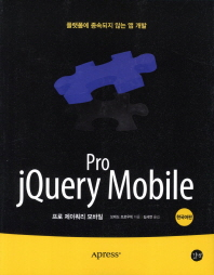Pro jQuery Mobile(프로 제이쿼리 모바일)