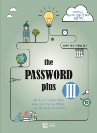 The Password Plus. 3(2018)(전면개정판)