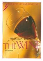 비즈니스가 쉬워지는 THE WINE --- 비닐랩핑 되있음