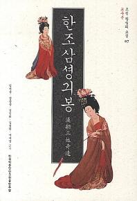 한조삼셩긔봉(교주본)(조선 왕실의 소설 7)