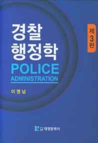 경찰행정학(3판)(양장본 HardCover)