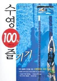 수영 100% 즐기기