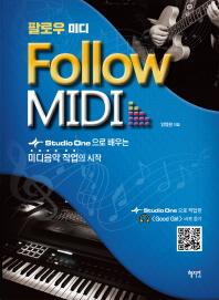 팔로우 미디 (Follow MIDI)