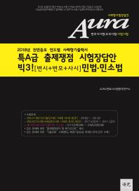 특A급 출제쟁점 시험장답안 빅3! 민법 민소법(2018)