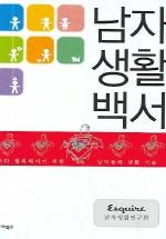 남자생활백서 ///10003