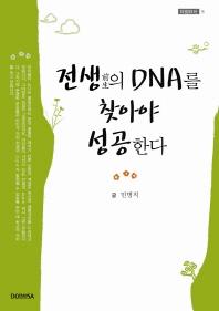 전생의 DNA를 찾아야 성공한다(구국구세 5)