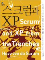 스크럼과 XP(16판)