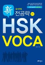 신 HSK VOCA(전공략)