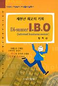 새천년 최고의 기회 DI-SUMER I.B.O