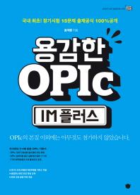 용감한 OPIc IM 플러스