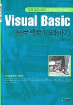 VISUAL BASIC 프로젝트 따라하기(프로젝트 시리즈 1)