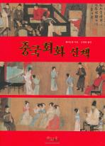 중국회화산책