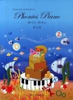 파닉스 피아노 세트(영어와 피아노를 함께 배우는)(전5권)