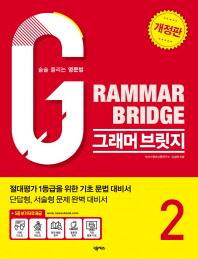 그래머 브릿지(Grammar Bridge). 2(개정판)
