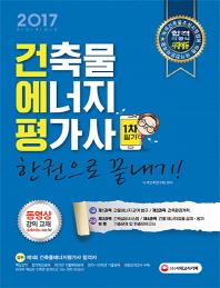 건축물에너지평가사 1차 필기 한권으로끝내기(2017)(개정판 2판)