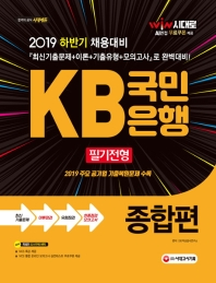 KB국민은행 필기전형 종합편(2019)