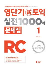 영단기 신토익 실전 1000제. 1 RC(문제집)