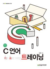 C 언어 트레이닝(IT CookBook 224)