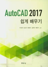 Auto CAD 2017 쉽게 배우기