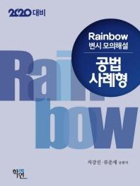 공법 사례형 변시 모의해설(2019)(Rainbow)