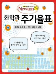화학과 주기율표(뉴턴 라이트 시리즈)