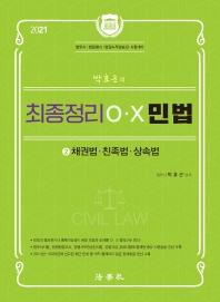 박효근의 최종정리 OX 민법. 2: 채권법 친족법 상속법(2021)