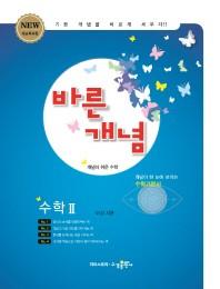 고등 수학2(2020)(바른개념)