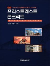 프리스트레스트 콘크리트(2판)(양장본 HardCover)
