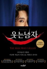 웃는 남자(그윈플렌 커버 에디션 A)