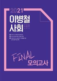 사회 Final 모의고사(2021)(이병철)