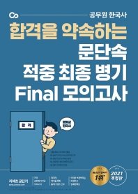 문동균 한국사 문단속 적중 최종 병기 Final 모의고사(2021)(합격을 약속하는)