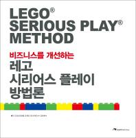 레고 시리어스 플레이 방법론(비즈니스를 개선하는)(비주얼 씽킹 시리즈 6)(양장본 HardCover)