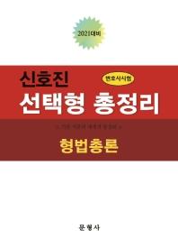 신호진 형법총론 변호사시험 선택형 총정리(2021)